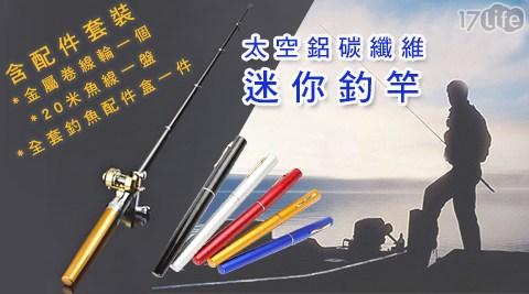 鋁碳/纖維/迷你/釣竿