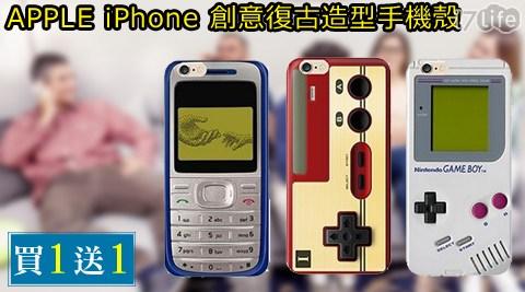 只要149元(含運)即可享有原價390元APPLE iPhone 創意復古造型手機殼,買1送1!只要149元(含運)即可享有原價390元APPLE iPhone 創意復古造型手機殼,買1送1!尺寸:iPhone_5s/iPhone6(4.7吋)/iPhone6(5.5吋) ,款式皆隨機出貨。