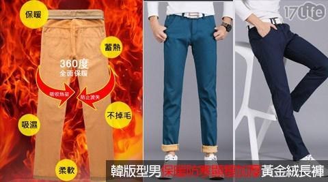 平均每件最低只要399元起(含運)即可購得韓版型男保暖防寒顯瘦加厚黃金絨長褲1件/2件/3件/4件/6件/8件,多色多尺寸任選。