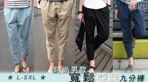 平均最低只要278元起(含運)即可享有L-5XL時尚男款寬鬆亞麻九分褲:1入/2入/4入/6入/8入/16入,多色多尺寸!
