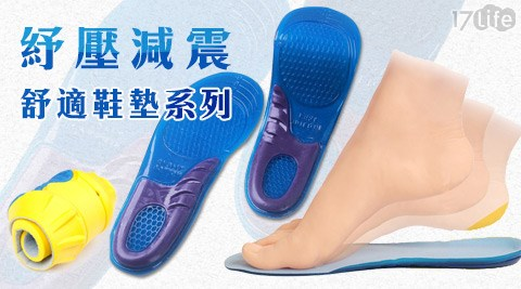 只要298元(含運)即可享有原價780元紓壓減震舒適鞋墊系列,任選2雙!多款多尺寸!