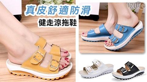 平均最低只要439元起(含運)即可享有真皮舒適防滑健走涼拖鞋:1雙/2雙/4雙/6雙/8雙,多色多尺寸!