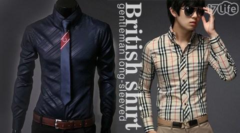 平均每件最低只要239元起(含運)即可購得英倫紳士時尚長袖襯衫1件/2件/4件/8件/12件,多色多尺寸任選。