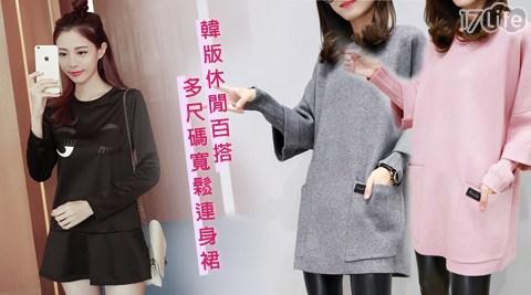 平均每件最低只要398元起(含運)即可購得韓版休閒百搭多尺碼寬鬆連身裙1件/2件/3件/4件/6件/8件,款式:假兩件針織(粉/灰)/俏皮女孩(加絨/不加絨),多尺寸任選。