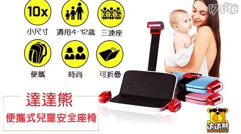 便攜式/兒童安全座椅