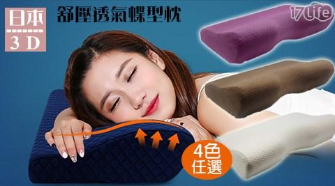 平均每入最低只要390元起(含運)即可購得日本3D舒壓透氣蝶型枕1入/2入/4入/6入/8入,顏色:藏藍/紫色/空氣層白/摩卡色。