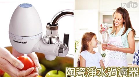 陶瓷淨水過濾器/陶瓷/淨水/過濾器/濾水器