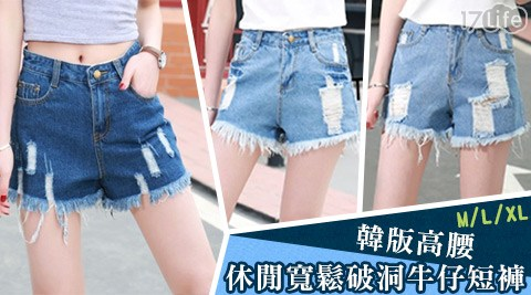平均最低只要259元起(含運)即可享有韓版高腰休閒寬鬆破洞牛仔短褲1件/2件/4件/6件/8件,多款多尺寸任選。