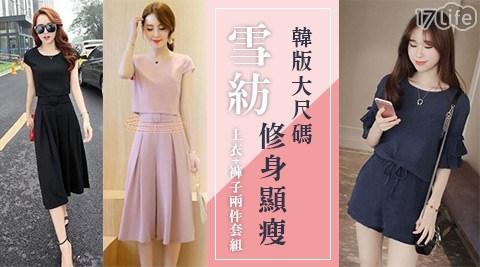 大尺碼/修身/顯瘦/雪紡/上衣/褲子/套裝