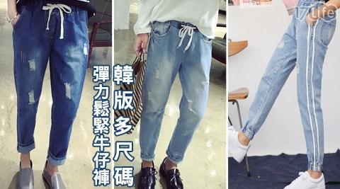 平均每件最低只要339元起(含運)即可購得韓版多碼彈力鬆緊腰寬鬆牛仔褲1件/2件/3件/4件/6件/8件,多款多尺碼任選。