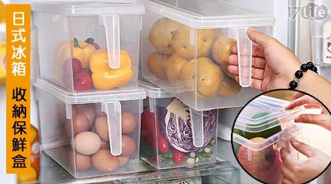 日式/冰箱/收納/保鮮盒/手柄/可疊加/帶蓋