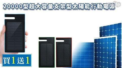只要798元(含運)即可享有原價2,990元20000型超大容量支架型太陽能行動電源1台,顏色:黑紅/黑藍/黑綠,保固三個月,享買一送一優惠!