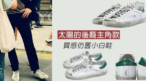 太陽的後裔主角款 仿舊小白鞋