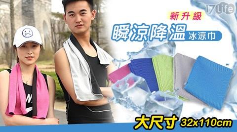新升級/瞬涼降溫冰涼巾/冰涼巾/夏季/涼感