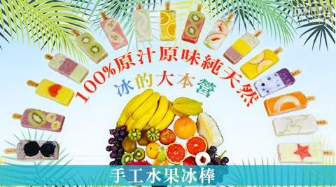 冰的大本營/100%/原汁/原味/純天然/水果/冰棒