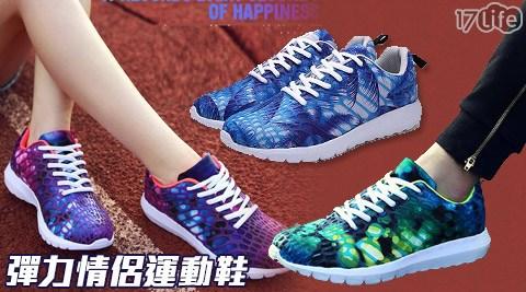 平均最低只要499元起(含運)即可享有耐磨迷彩網布彈力情侶運動鞋:1雙/2雙/4雙/6雙/8雙,多色多尺寸!