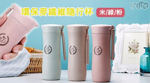平均每入最低只要159元起(含運)即可享有環保麥纖維隨行杯1入/2入/4入/8入(360ml/入),顏色:米/綠/粉。