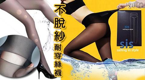 平均每雙最低只要75元起(含運)即可購得日韓熱銷不脫紗設計耐穿絲襪任選2雙/4雙/6雙/8雙/10雙/12雙,顏色:黑/膚。