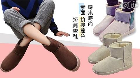 韓系時尚素面/拚接撞17life 客服電話色短筒雪靴