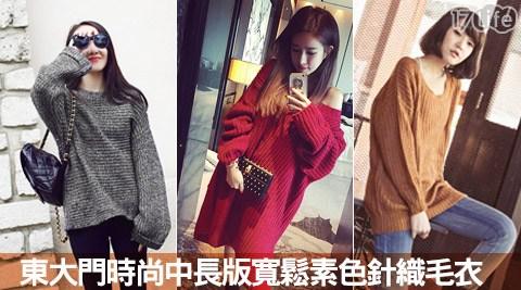 東17life 桃園大門時尚中長版寬鬆素色針織毛衣