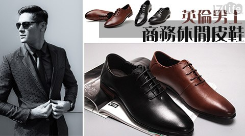 英倫男士商務休閒皮鞋