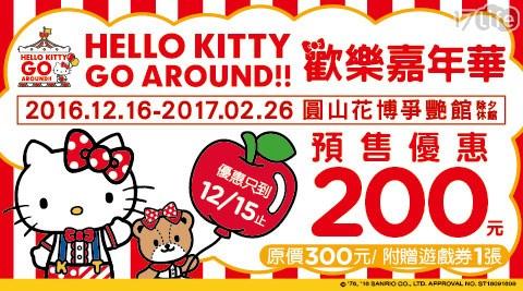 HELLO KITTY/ 歡樂嘉年華/圓山爭豔館/凱蒂貓/無嘴貓
