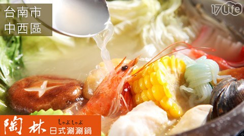 陶林/日式/涮涮鍋/台南/永華/海鮮/火鍋/昆布