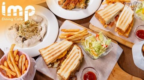 Imp Dining Cafè/義大利麵/義式/早午餐/酒/酒吧/鬆餅/帕尼尼/咖啡