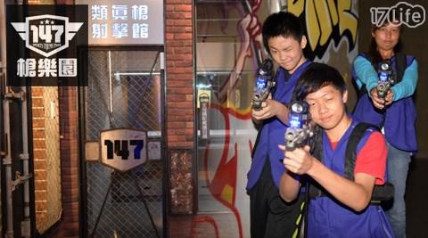 147槍樂園《夢時代店》-單桃園 欣葉 日本 料理人鐳射槍戰