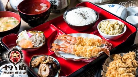 只要99元起即可享有【莊敬十八番料理食堂】原價最高180元日本料理只要99元起即可享有【莊敬十八番料理食堂】原價最高180元日本料理:(A)打嗝飽食弁当/(B)豪華日食弁当。