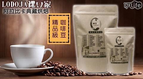 LODOJA裸豆家-阿拉比卡典藏烘焙精品級咖啡豆(227g/包)