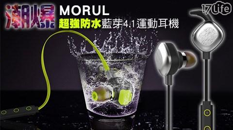 平均每入最低只要1249元起(含運)即可購得爆款MORUL超強防水藍芽4.1運動耳機1入/2入,顏色:深邃黑/活力黃。