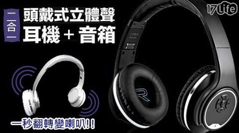 SODO/ 頭戴式/藍芽耳機/藍芽喇叭