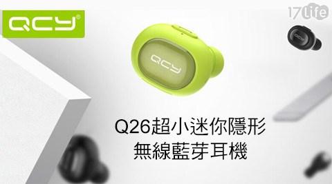 平均最低只要549元起(含運)即可享有【QCY】Q26超小迷你隱形無線藍芽耳機4.1平均最低只要549元起(含運)即可享有【QCY】Q26超小迷你隱形無線藍芽耳機4.1:1入/2入/4入,多色選擇!