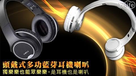 平均最低只要1,199元起(含運)即可享有頭戴式多功藍芽耳機喇叭平均最低只要1,199元起(含運)即可享有頭戴式多功藍芽耳機喇叭:1入/2入/4入,顏色:黑色/銀色。