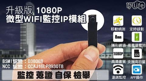 升級版/微型WIFI/監控IP模組/ 1080P/微型無線錄影拍照鏡頭