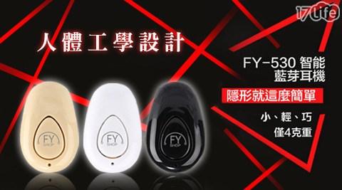 平均每入最低只要499元起(含運)即可購得升級版迷你特務隱形藍芽耳機(FY-530)任選1入/2入/4入,顏色:黑色/白色/膚色。