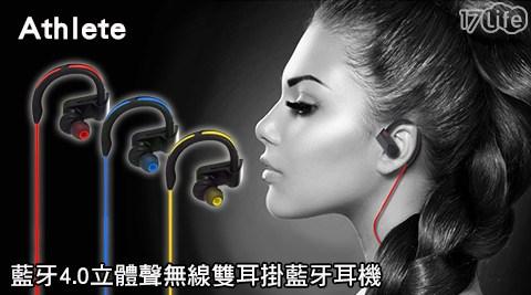 Athlete 2016新款藍牙4.0立體聲無線雙耳掛藍牙耳機(加贈耳機收納袋)