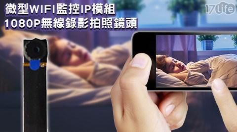 微型WIFI監控IP模組1080P無線錄影拍照鏡頭(可錄8小時)