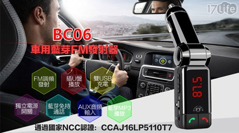平均每入最低只要499元起(含運)即可購得車用藍芽FM發射器MP3播放器(FY-BC06B)1入/2入/4入。