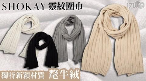 平均每條最低只要1595元起(含運)即可購得【SHOKAY】親膚保暖純天然氂牛絨靈紋圍巾1條/2條,顏色:米白/駝色/黑/深灰。