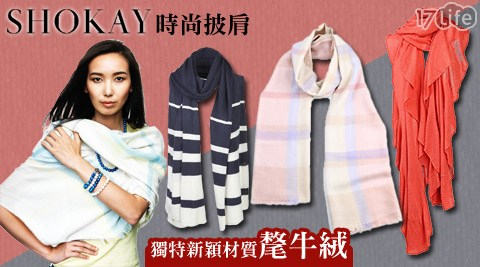 平均每件最低只要1,645元起(含運)即可購得【SHOKAY】輕薄透氣純天然氂牛絨時尚披肩系列1件/2件,多款多色任選。