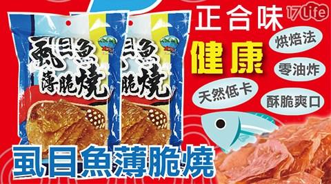 平均每盒最低只要89元起即可享有【正合味】輕零食鮮滋味虱目魚薄脆燒1盒/9盒(30g/盒),購滿6盒免運。
