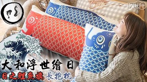 平均每入最低只要650元起(含運)即可享有大和浮世繪日之鯉魚旗長抱枕任選1入/2入,款式:日之藍鯉魚/日之紅鯉魚。