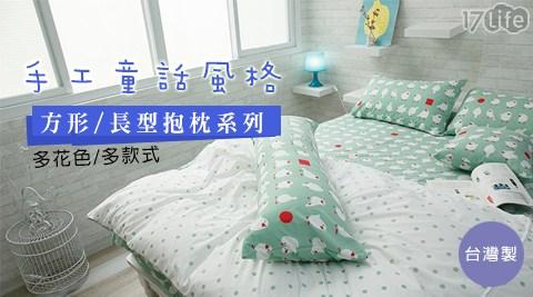 只要399元起(含運)即可享有原價最高1,760元台灣製手工童話風格抱枕系列:(A)方形抱枕-1入/2入/(B)長抱枕-1入/2入,多款式任選。