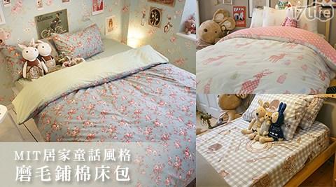 獨家保暖/台灣製/居家童話風格/磨毛床包/鋪棉床包組/兩用被組