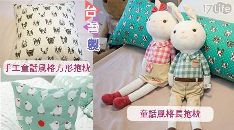 只要399元起(含運)即可享有原價最高1,760元台灣製手工童話風格方形抱枕/童話風格長抱枕:1入/2入,多款選擇!