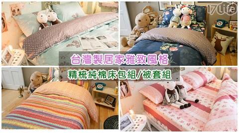 「台灣製17life 現金 券 序 號居家雅致風格」精梳純棉床包組/被套組