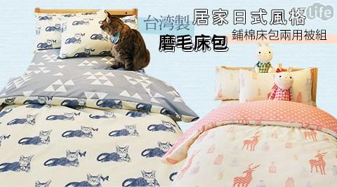 台灣製居家日式風格-磨毛鋪17life 宅配棉床包組