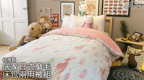 台灣製居家日式風格磨毛床包-床payeasy 17life包組/兩用被組